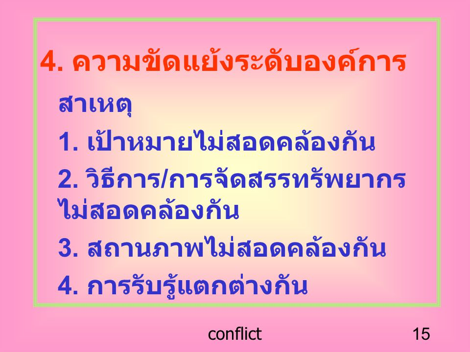 4. ความขัดแย้งระดับองค์การ สาเหตุ