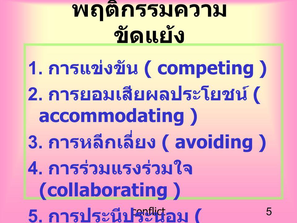 พฤติกรรมความขัดแย้ง 1. การแข่งขัน ( competing )