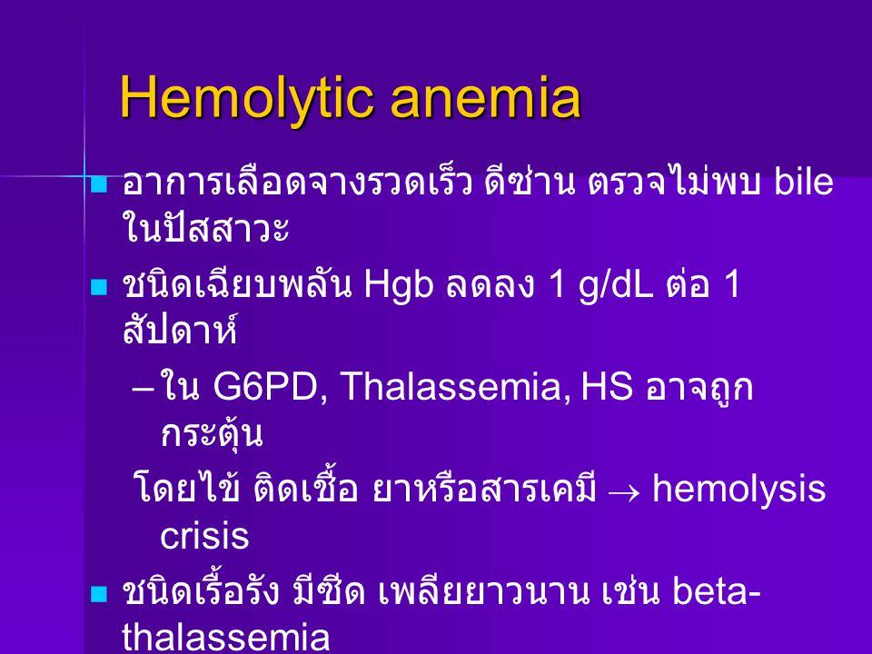 Hemolytic anemia อาการเลือดจางรวดเร็ว ดีซ่าน ตรวจไม่พบ bile ในปัสสาวะ