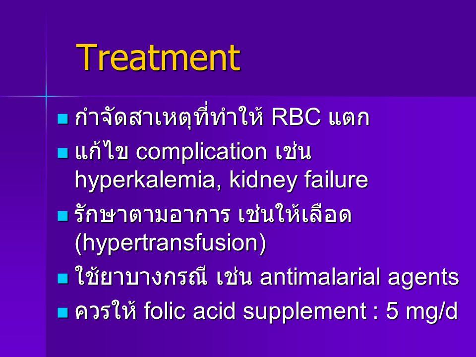 Treatment กำจัดสาเหตุที่ทำให้ RBC แตก