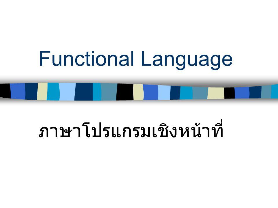 ภาษาโปรแกรมเชิงหน้าที่