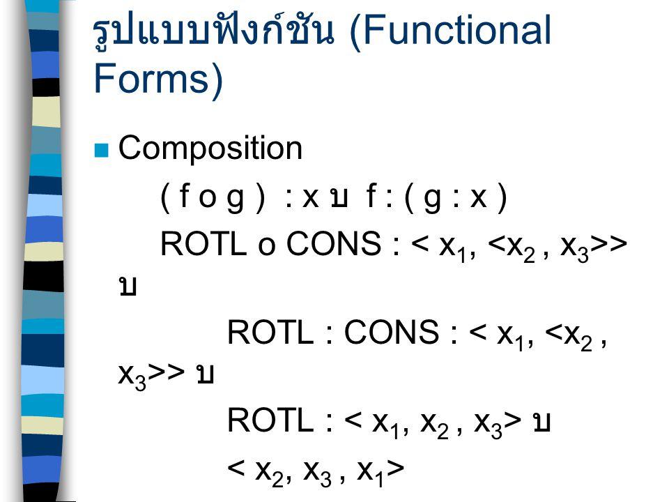 รูปแบบฟังก์ชัน (Functional Forms)