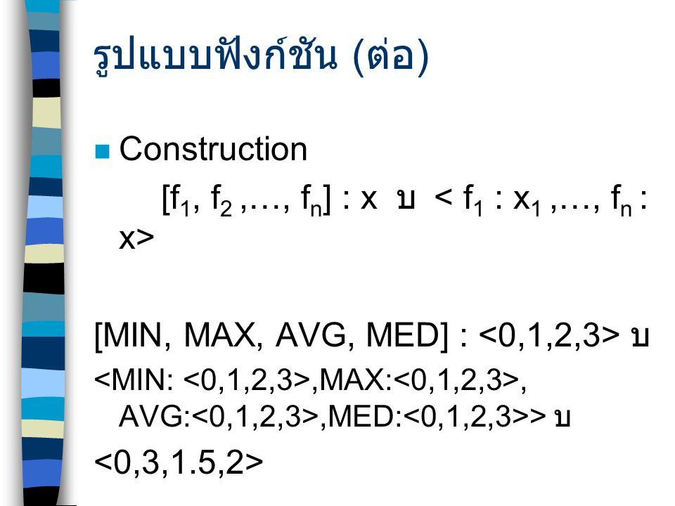 รูปแบบฟังก์ชัน (ต่อ) Construction