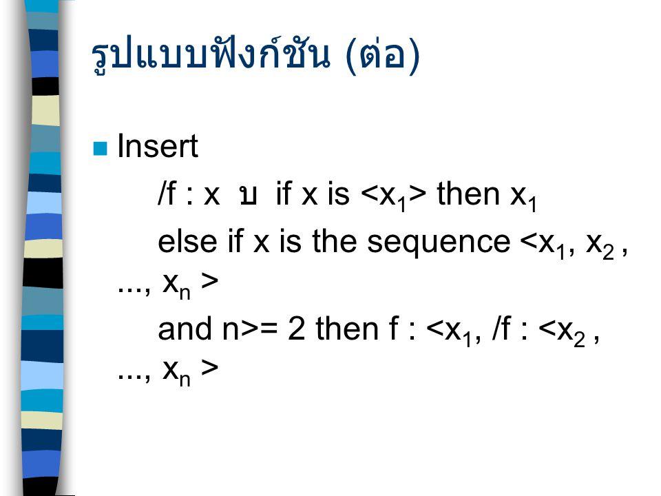 รูปแบบฟังก์ชัน (ต่อ) Insert /f : x บ if x is <x1> then x1