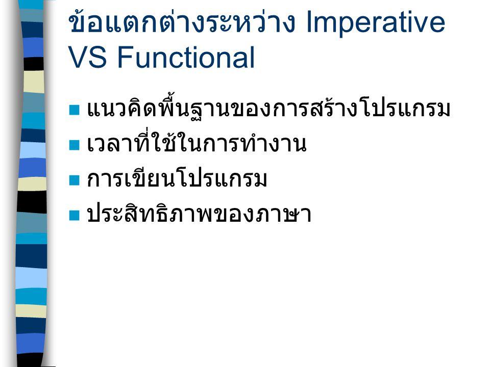 ข้อแตกต่างระหว่าง Imperative VS Functional