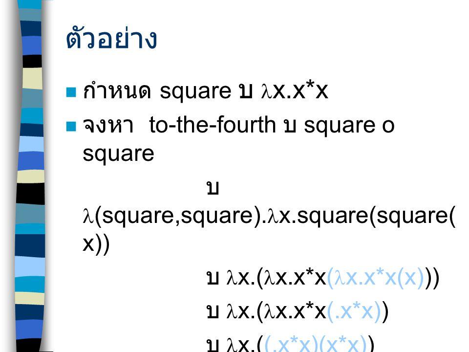 ตัวอย่าง กำหนด square บ lx.x*x จงหา to-the-fourth บ square o square