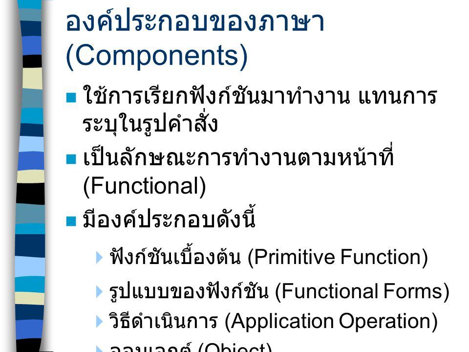 องค์ประกอบของภาษา (Components)