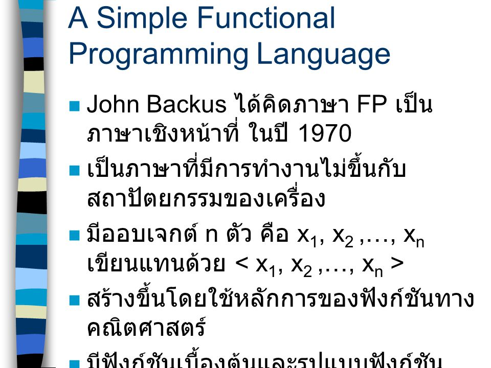 A Simple Functional Programming Language