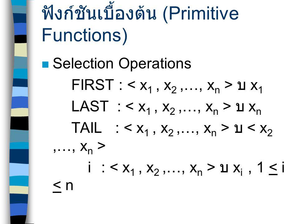 ฟังก์ชันเบื้องต้น (Primitive Functions)