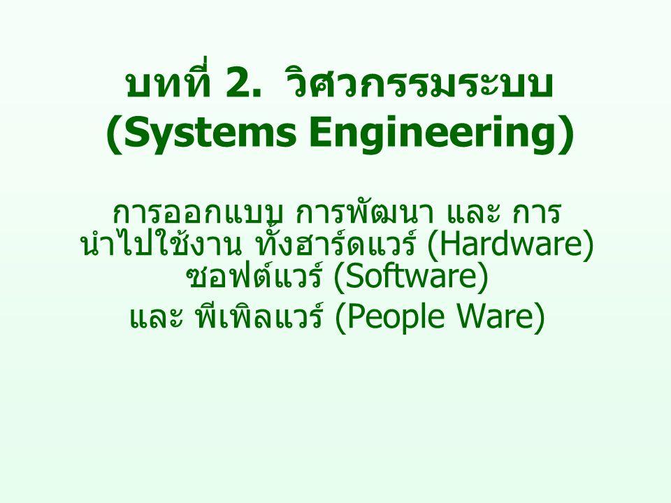 บทที่ 2. วิศวกรรมระบบ (Systems Engineering)
