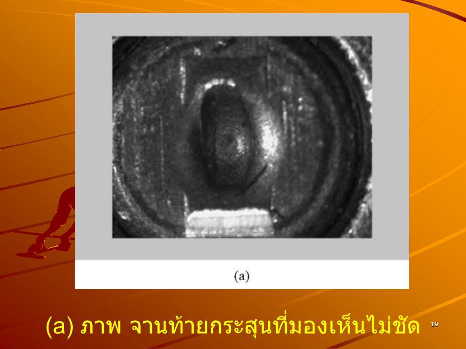 (a) ภาพ จานท้ายกระสุนที่มองเห็นไม่ชัด