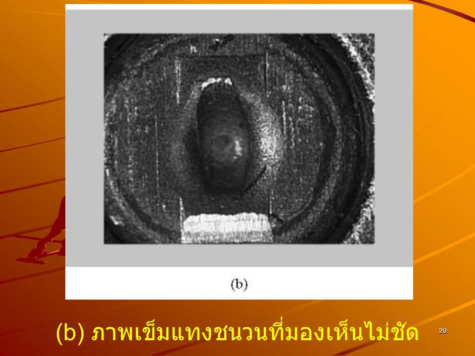 (b) ภาพเข็มแทงชนวนที่มองเห็นไม่ชัด