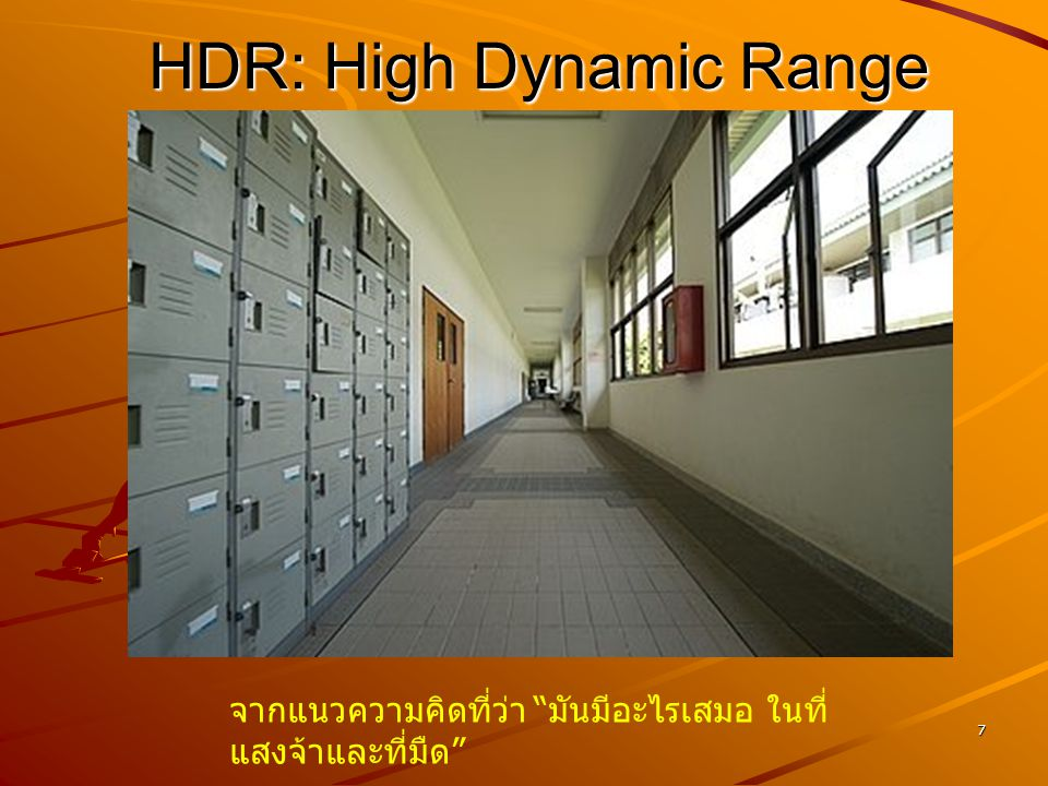 HDR: High Dynamic Range