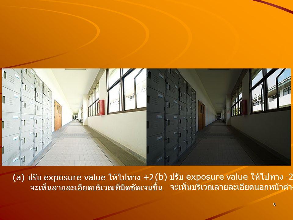 (a) ปรับ exposure value ให้ไปทาง +2