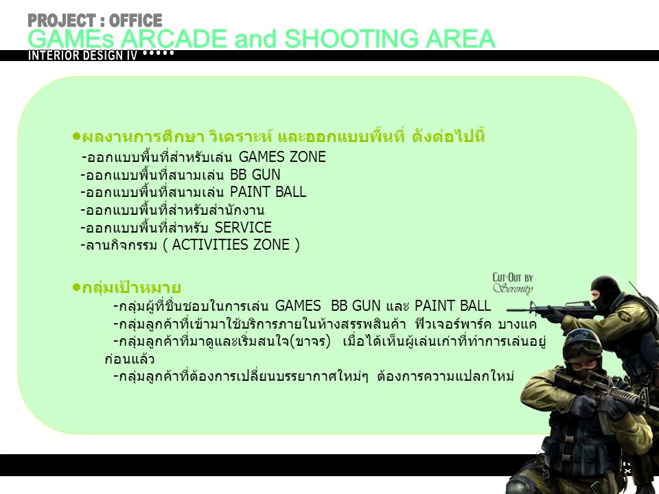 GAMEs ARCADE and SHOOTING AREA