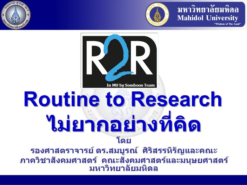 Routine to Research ไม่ยากอย่างที่คิด โดย