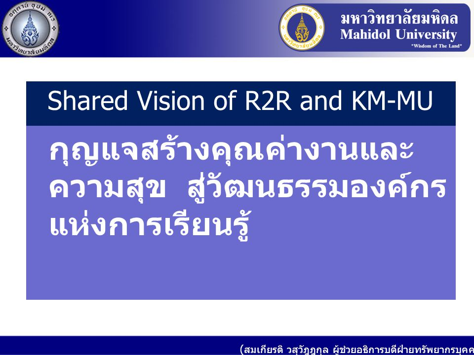 Shared Vision of R2R and KM-MU