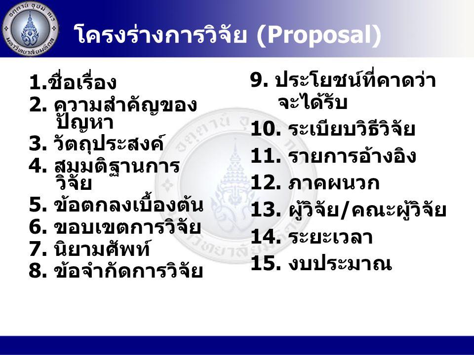 โครงร่างการวิจัย (Proposal)