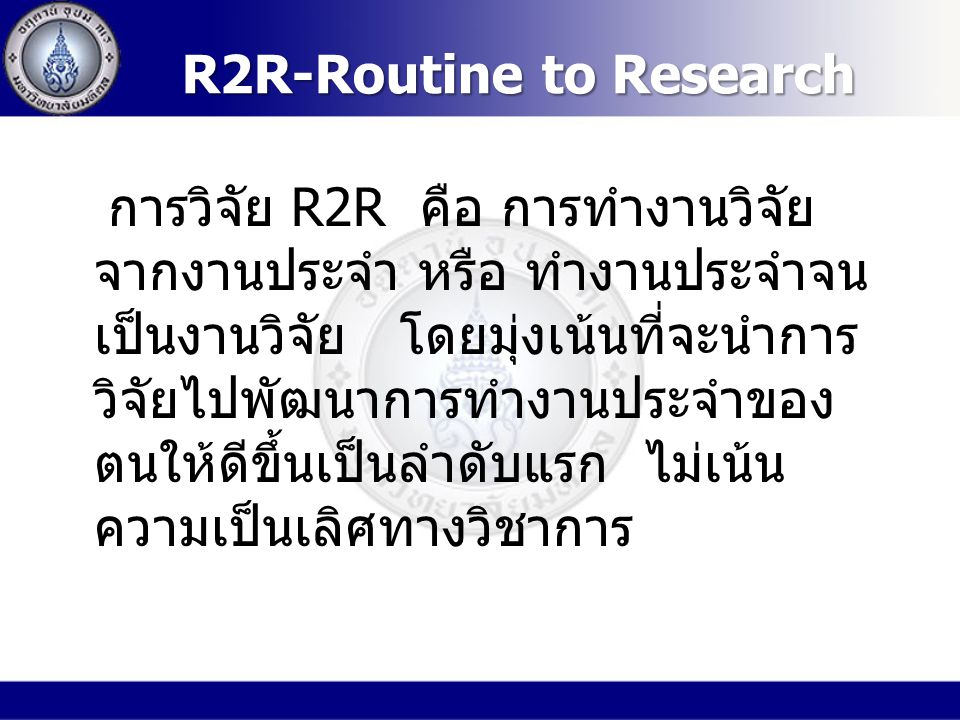 R2R-Routine to Research