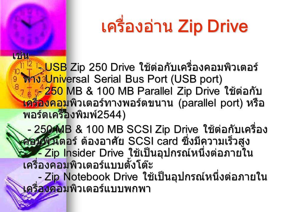เครื่องอ่าน Zip Drive