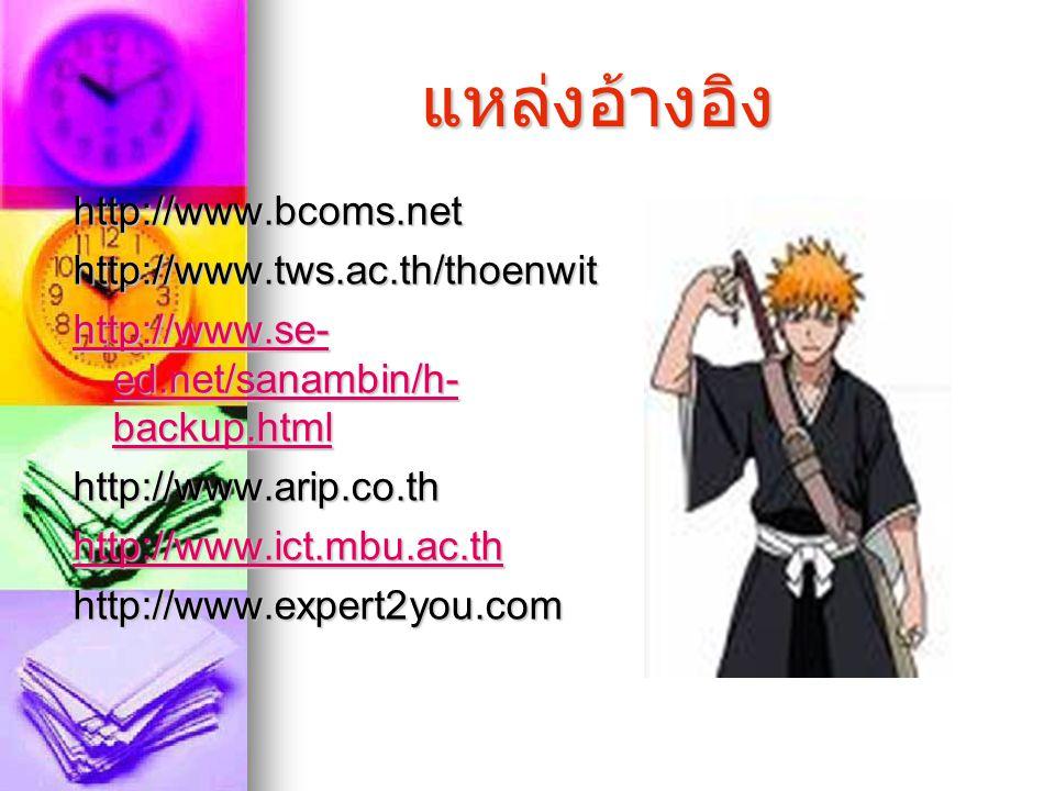 แหล่งอ้างอิง http://www.bcoms.net http://www.tws.ac.th/thoenwit