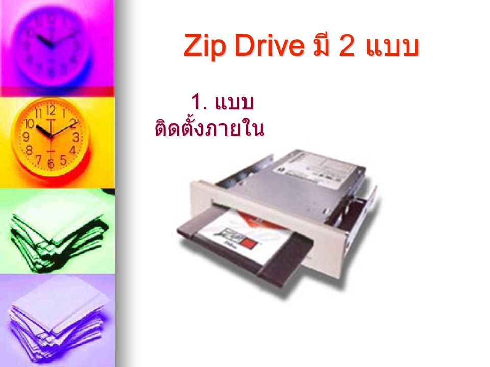 Zip Drive มี 2 แบบ 1. แบบติดตั้งภายใน