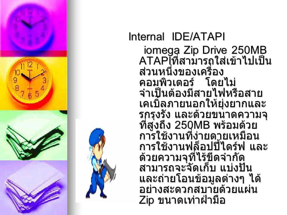 Internal IDE/ATAPI
