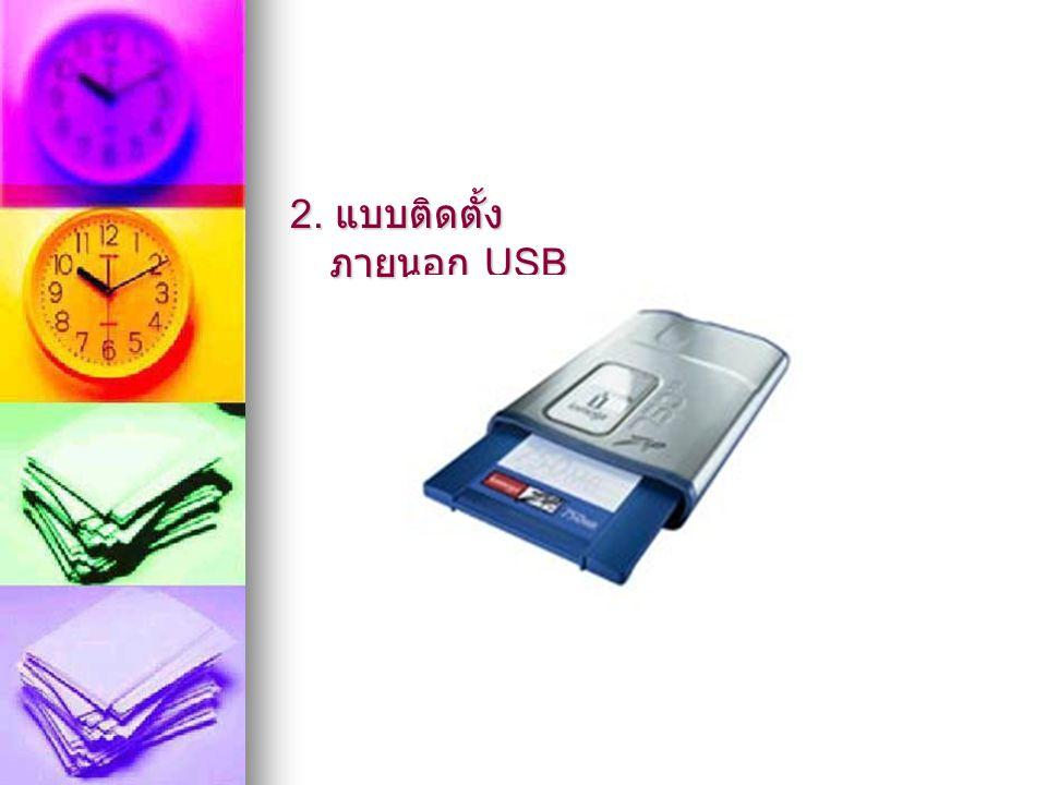 2. แบบติดตั้งภายนอก USB