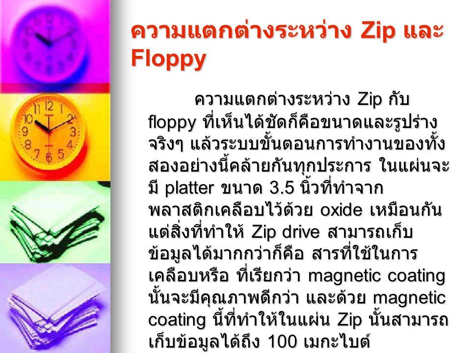 ความแตกต่างระหว่าง Zip และ Floppy