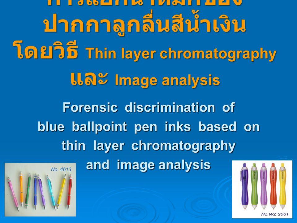 การแยกน้ำหมึกของปากกาลูกลื่นสีน้ำเงิน โดยวิธี Thin layer chromatography และ Image analysis