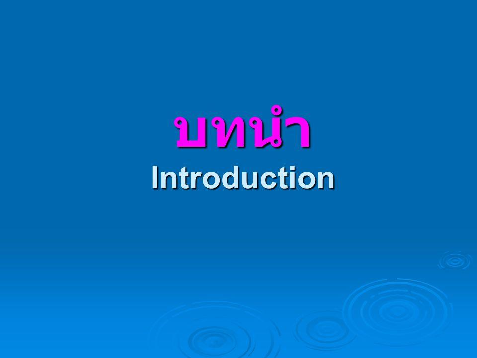 บทนำ Introduction