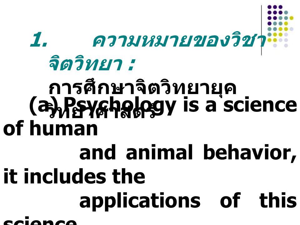 1. ความหมายของวิชาจิตวิทยา :