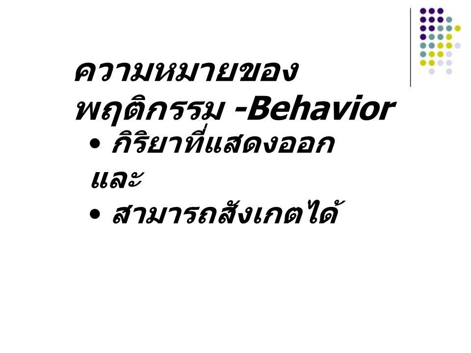 ความหมายของพฤติกรรม -Behavior