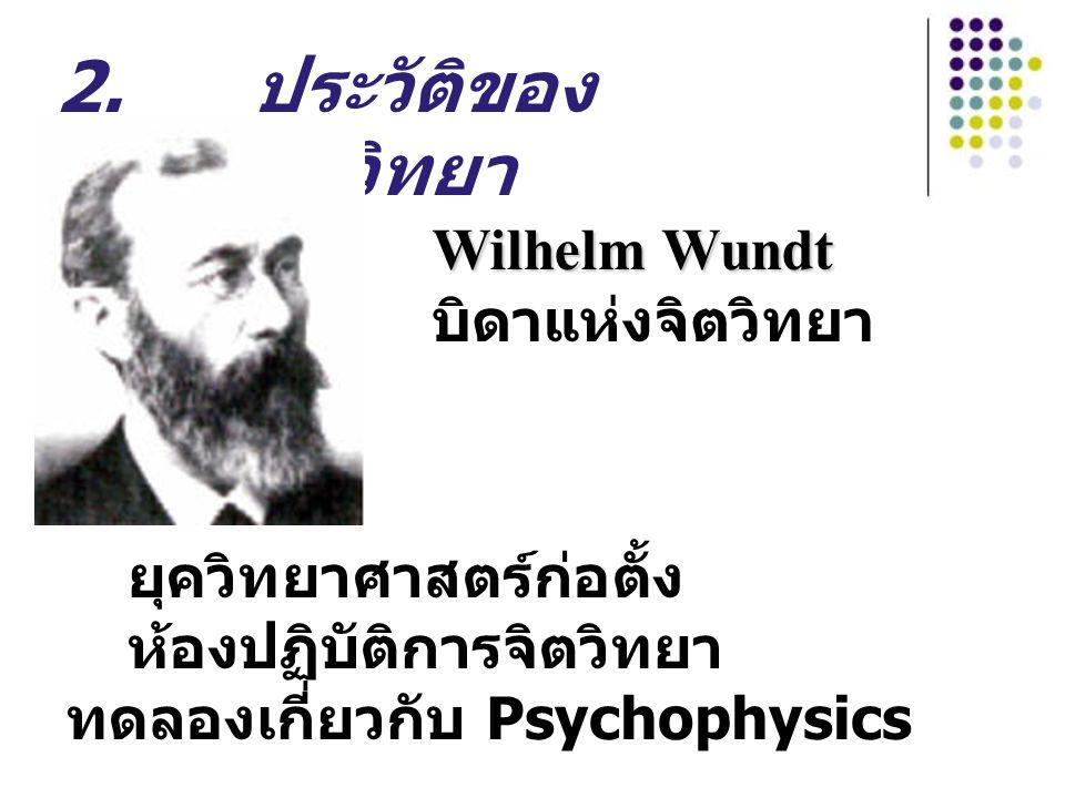 2. ประวัติของวิชาจิตวิทยา