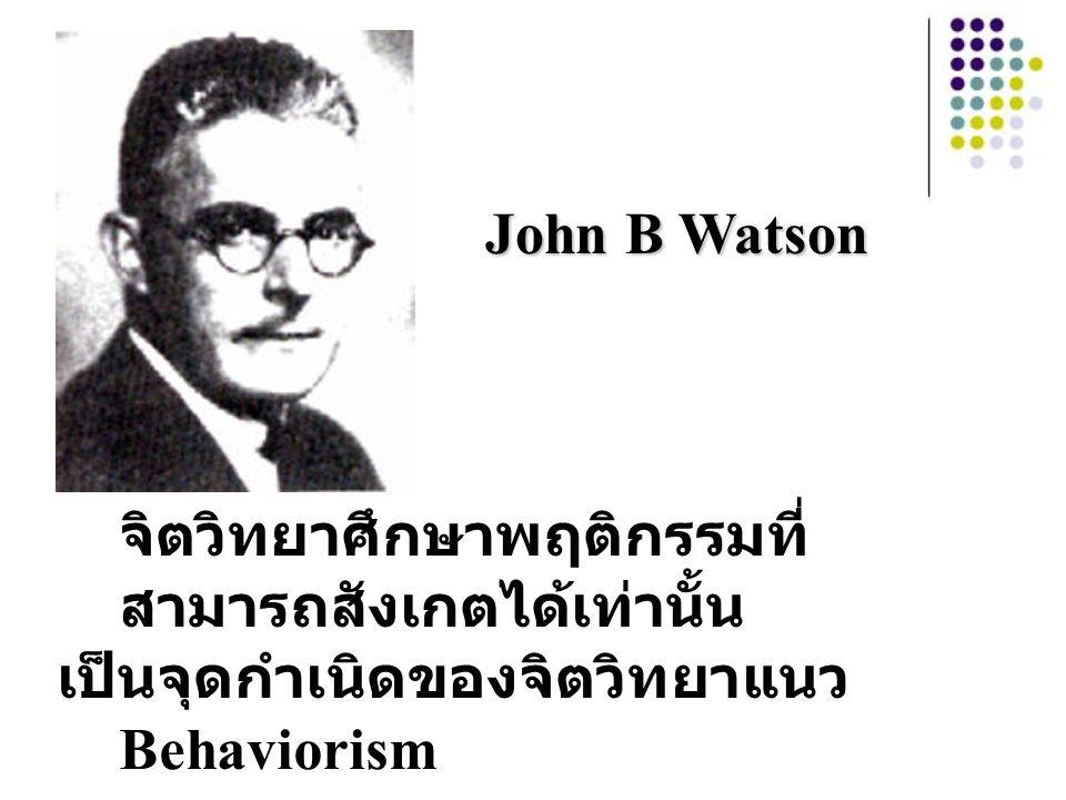 John B Watson จิตวิทยาศึกษาพฤติกรรมที่สามารถสังเกตได้เท่านั้น.