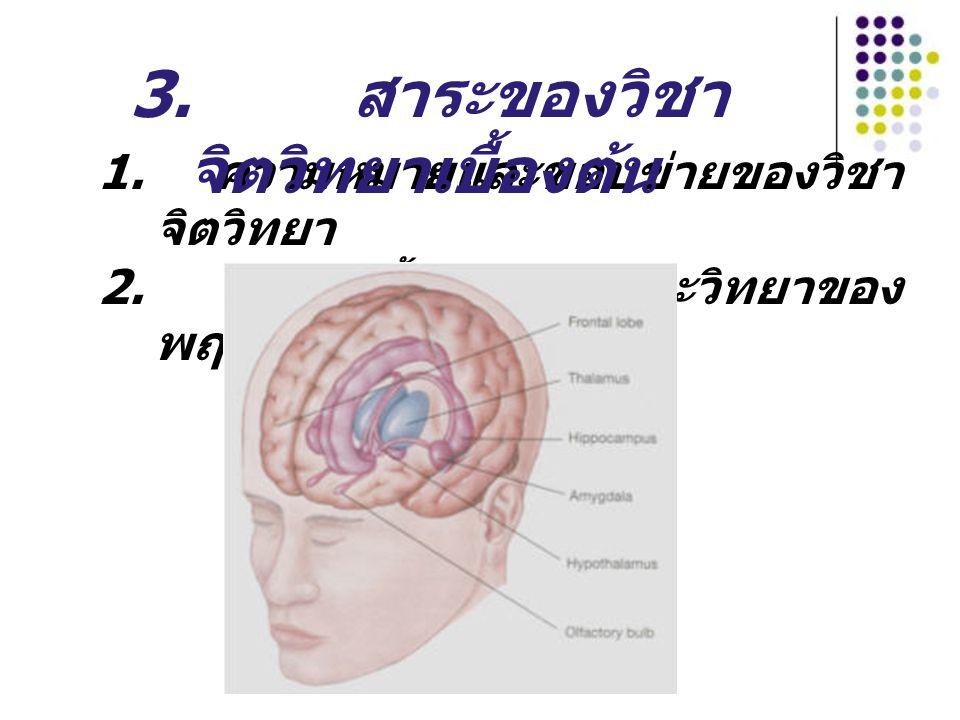3. สาระของวิชาจิตวิทยาเบื้องต้น