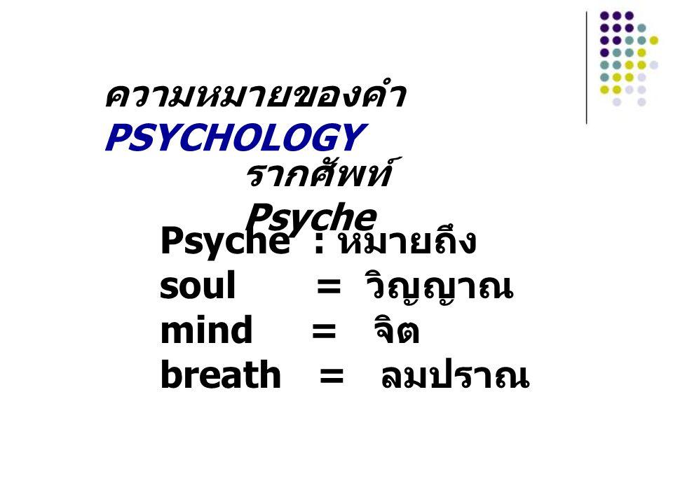 ความหมายของคำ PSYCHOLOGY