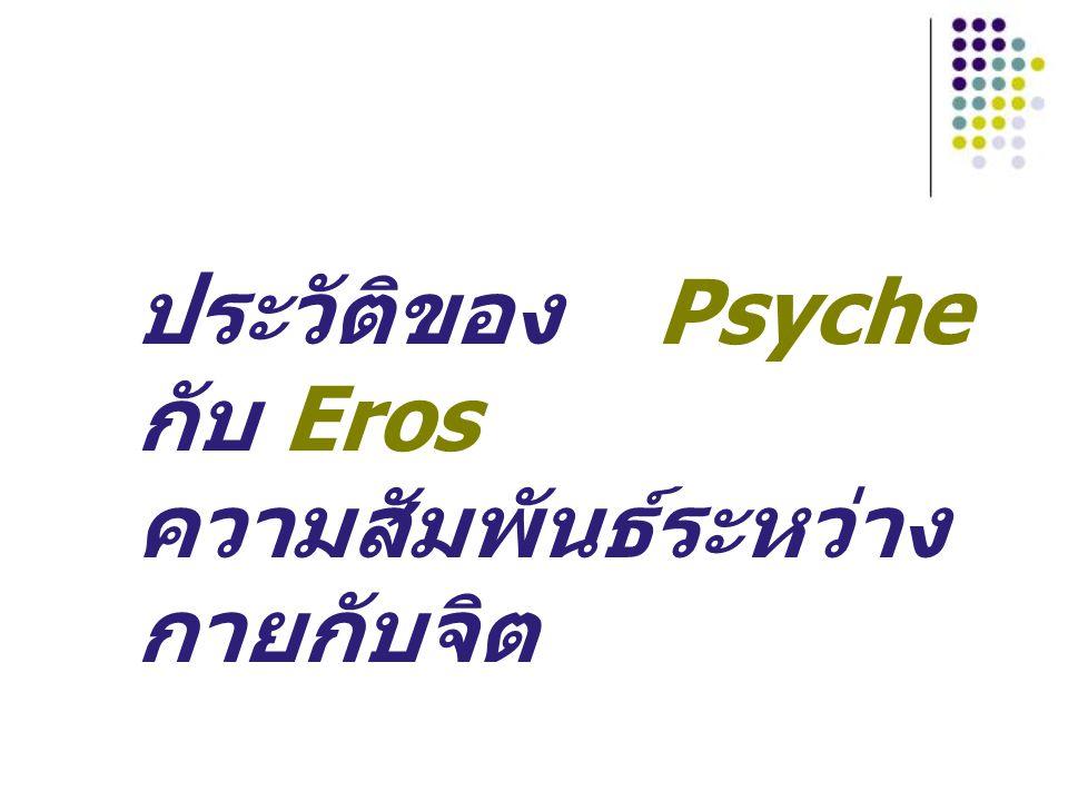 ประวัติของ Psyche กับ Eros