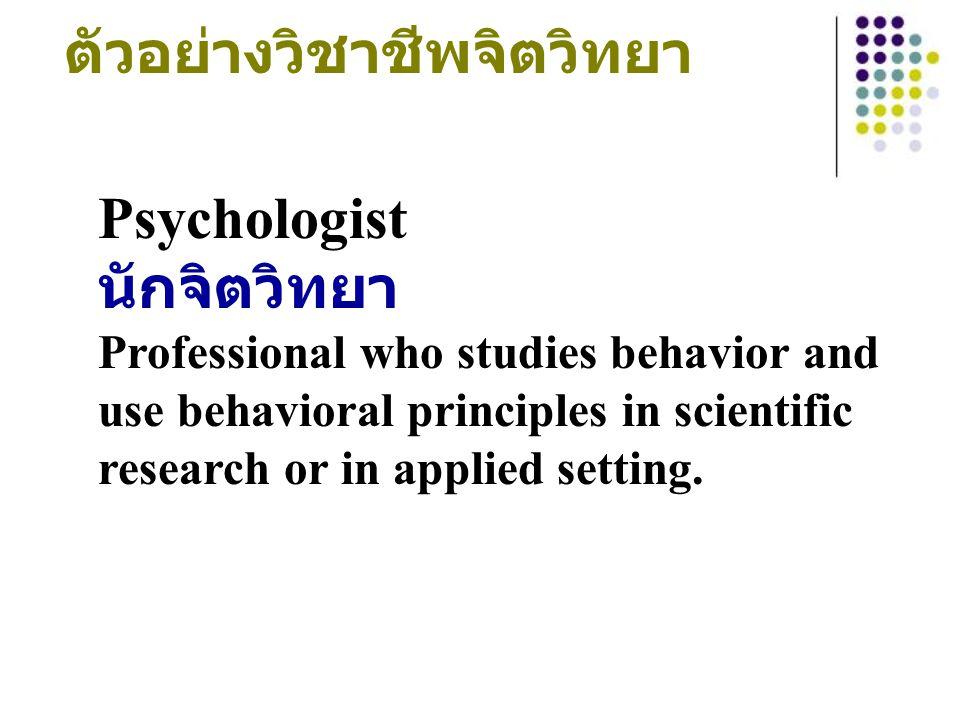 ตัวอย่างวิชาชีพจิตวิทยา