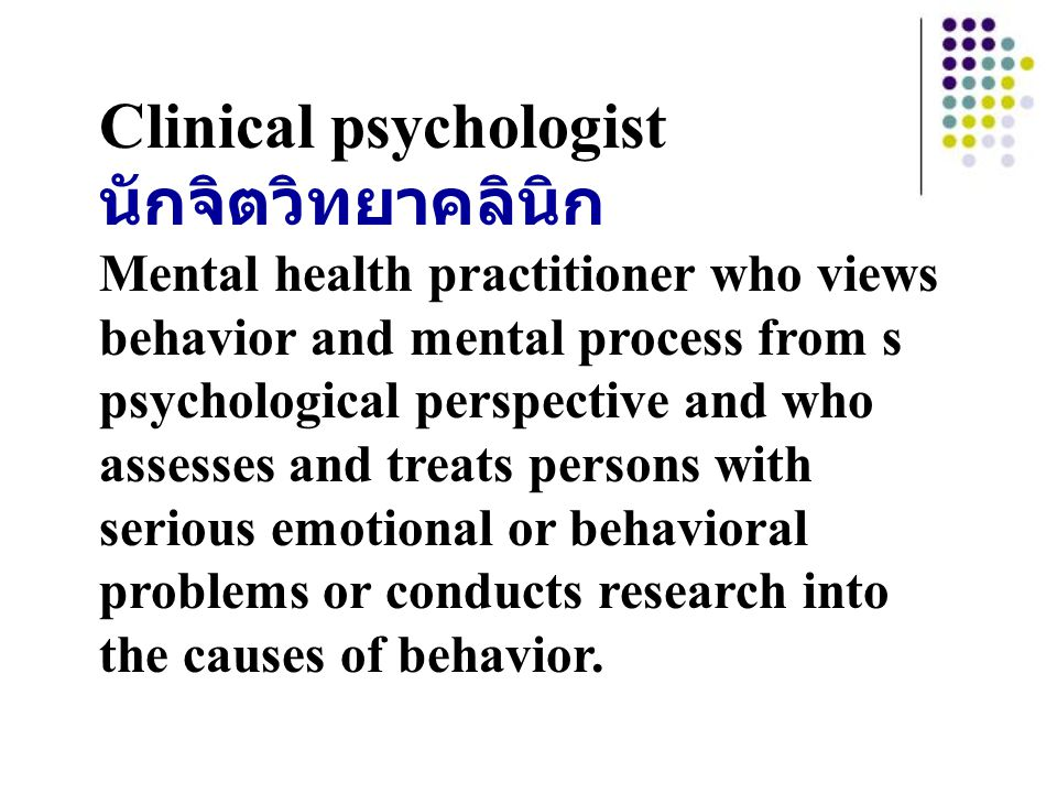 Clinical psychologist นักจิตวิทยาคลินิก