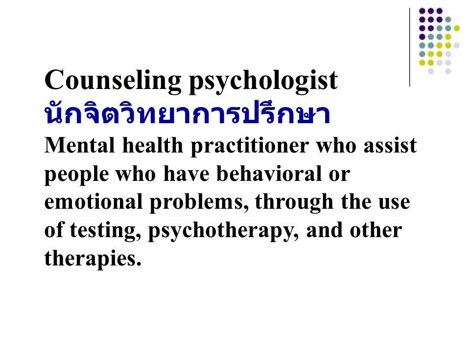Counseling psychologist นักจิตวิทยาการปรึกษา