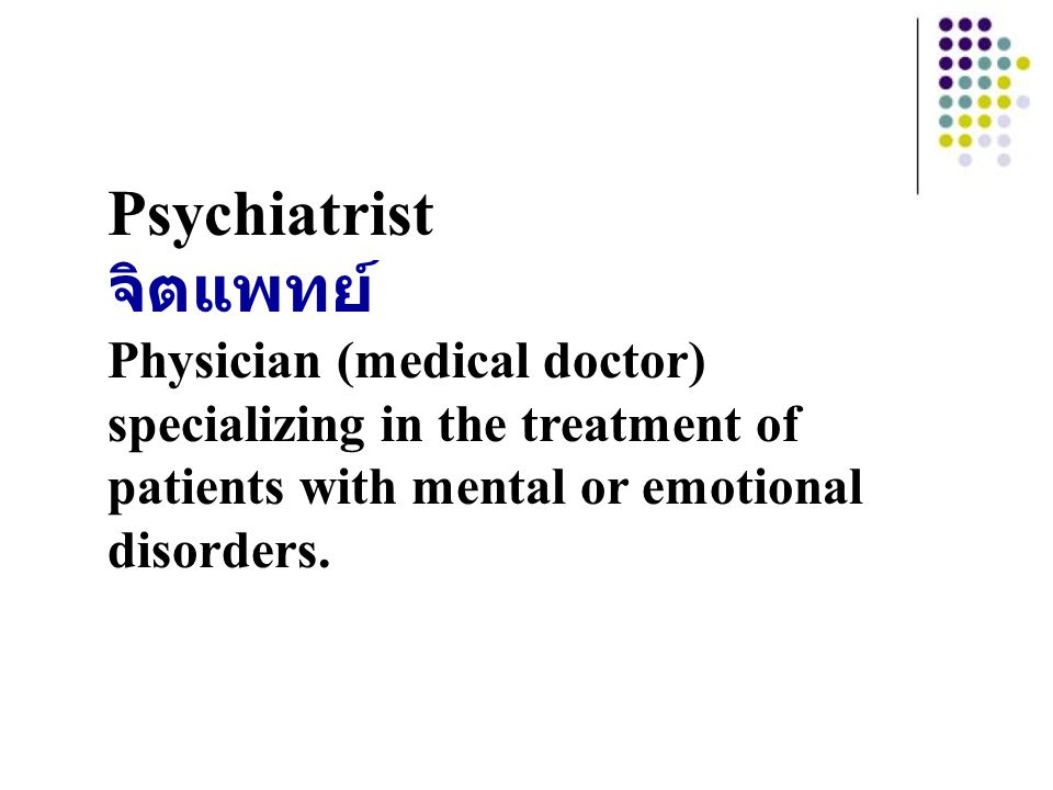 Psychiatrist จิตแพทย์