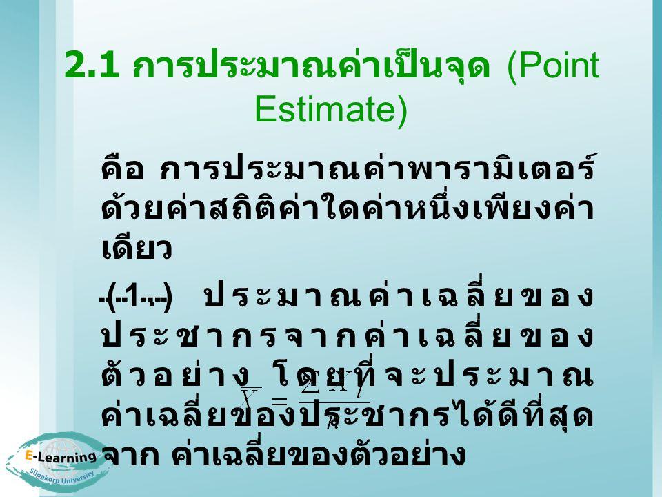 2.1 การประมาณค่าเป็นจุด (Point Estimate)