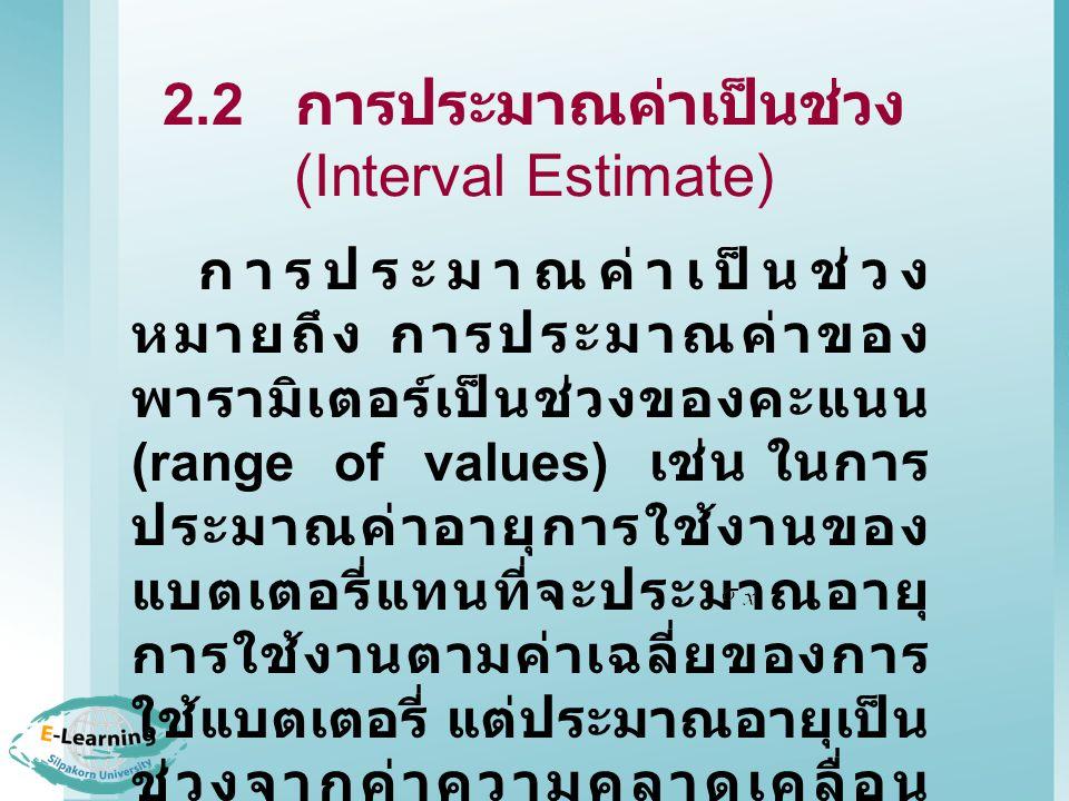 2.2 การประมาณค่าเป็นช่วง (Interval Estimate)