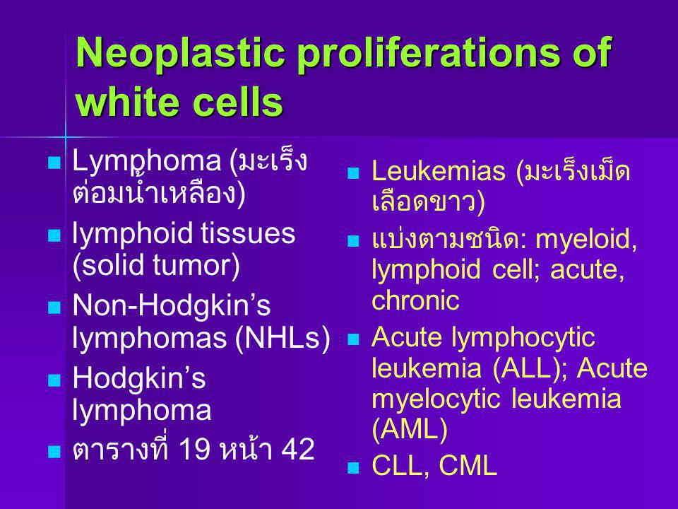 Neoplastic proliferations of white cells