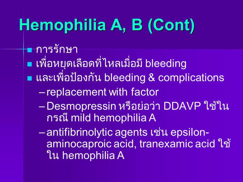 Hemophilia A, B (Cont) การรักษา เพื่อหยุดเลือดที่ไหลเมื่อมี bleeding