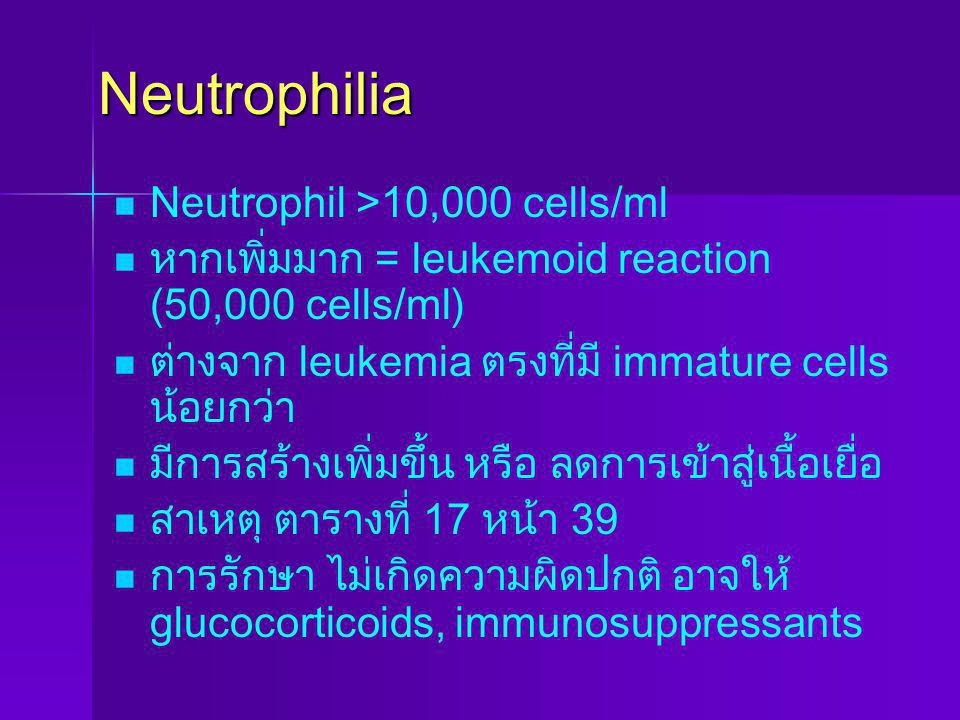 Neutrophilia Neutrophil >10,000 cells/ml