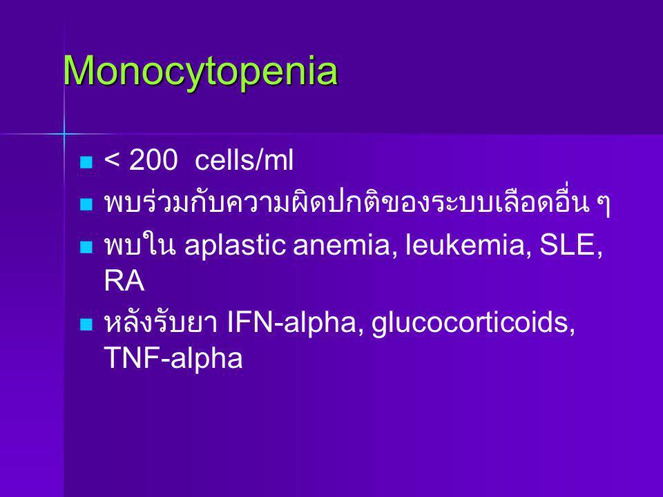 Monocytopenia < 200 cells/ml พบร่วมกับความผิดปกติของระบบเลือดอื่น ๆ