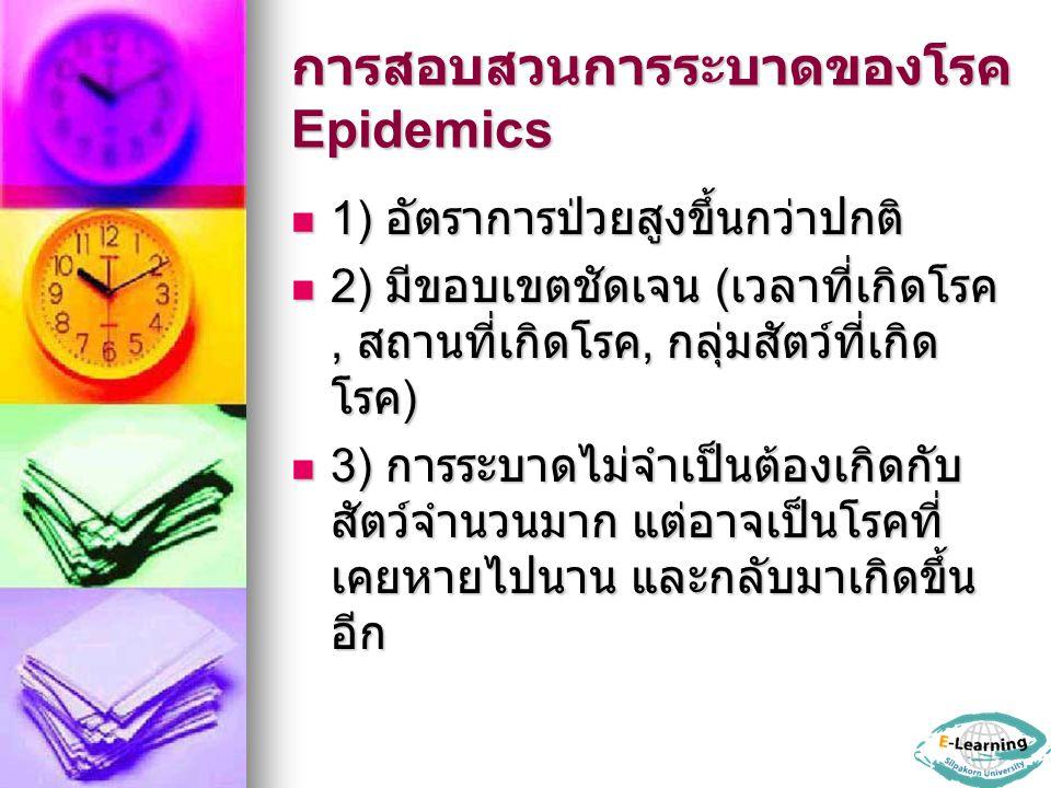 การสอบสวนการระบาดของโรค Epidemics