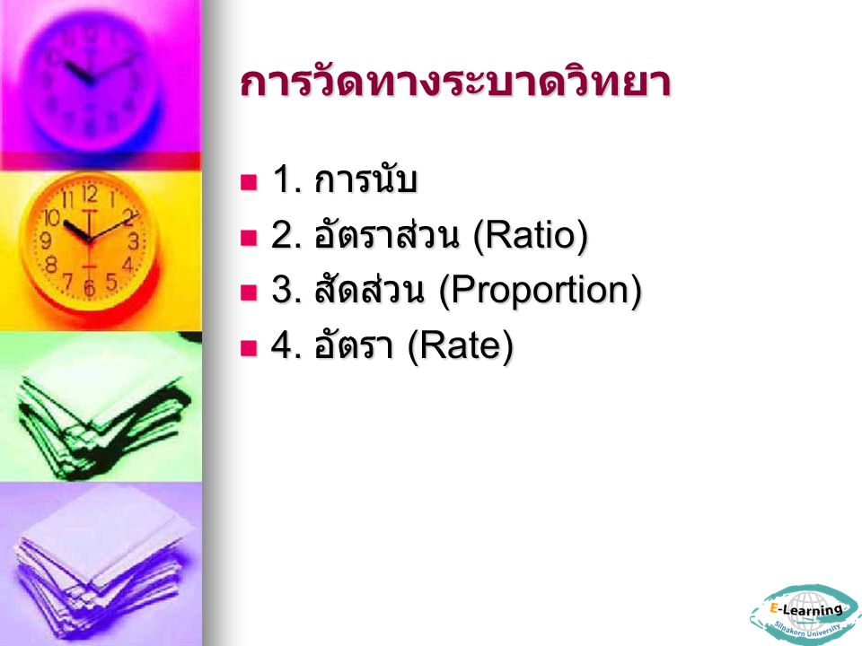 การวัดทางระบาดวิทยา 1. การนับ 2. อัตราส่วน (Ratio)